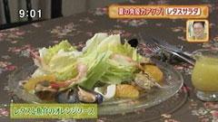 菜々亭 【レタスと魚介のオレンジソース】