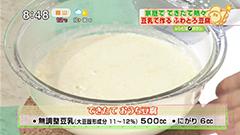 豆乳で作る湯葉&豆腐の作り方