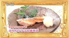肴飯 和料理屋「元−Gen−」 【サケの塩焼き】