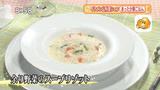 フレンチレストラン アンビアンス 【余り野菜のスープリゾット】