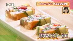 VIAN(ヴィアン) 【夏野菜のゼリー寄せ】