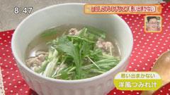 morceau(モルソー) 【洋風つみれ汁】