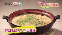 SHIORIさんのコレおいしい! 【豆乳と白菜のピリ辛豆乳鍋】
