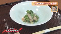 日本料理 雄 【コンニャクと菜の花の胡麻和え】