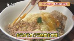 自家製麺 ほうきぼし 【おうちでオクラ納豆まぜ麺】