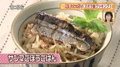 花のスボラ飯 久住昌之先生のオススメレシピ 【サンマごぼうごはん】