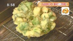 銀座 独楽(こま) 【旬野菜とカマンベールチーズのかき揚げ】