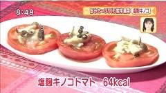 塩麹キノコトマト