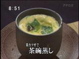八山 【鶏かつおで 茶碗蒸し】