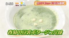 春菊の豆乳ポタージュ