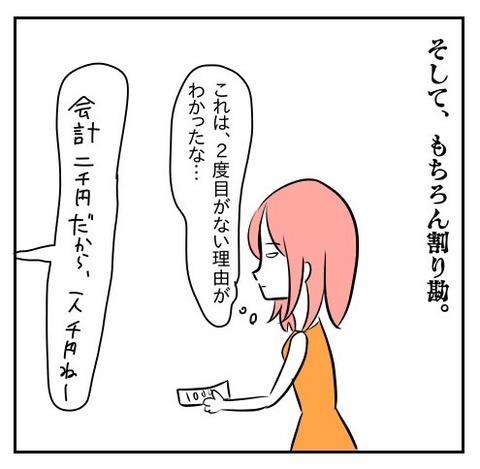 IMG_3059