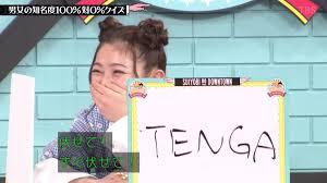 """【水ダウ】""""タミヤ""""のロゴ見てまさかの""""TENGA""""回答。井上咲楽の回答に視聴者騒然。TENGAがトレンド1位に。"""