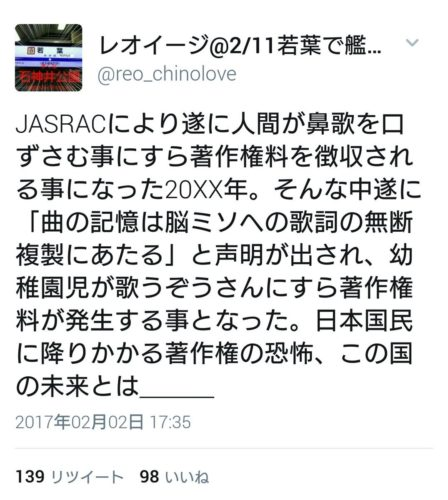 jasrac-kasu-2-448x500