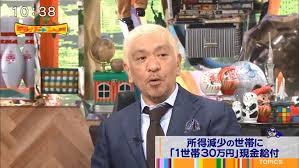松本人志「水商売のホステスさんが貰ってる給料をわれわれの税金で、俺はごめん、払いたくはないわ。」