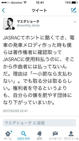 jasrac-kasu-4