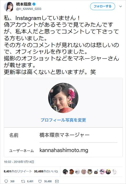 hashimoto-kanna