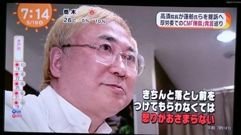 takasu-renho3-600x337