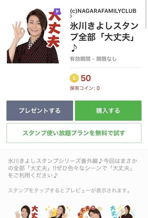 hikawa_stamp