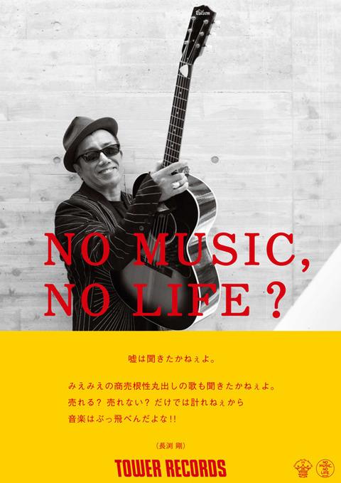 news_xlarge_nagabuchitsuyoshi_nmnl