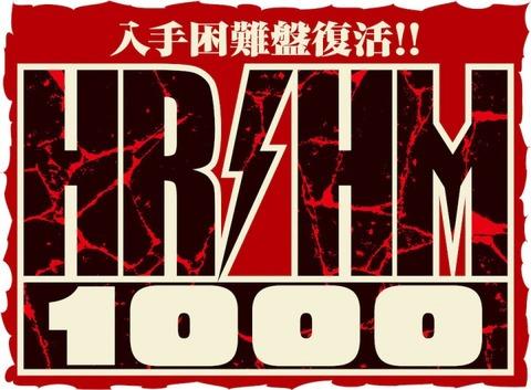 HRHM1000-RGB150-720x530