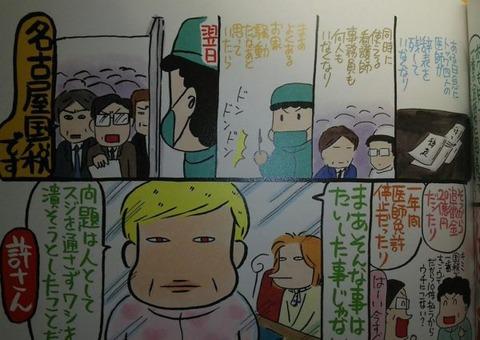 takasuc-tsubushi-2-600x425