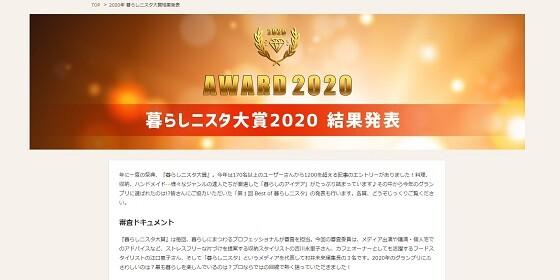 20201225暮らしニスタ大賞 2