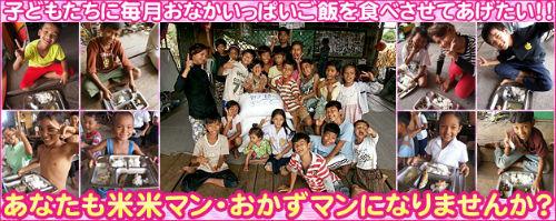 komeokazu_banner