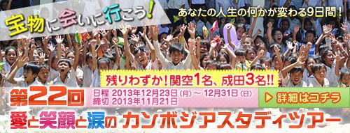 2013_studytour
