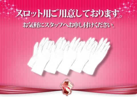 手袋サービス