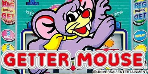 ゲッターマウス-スロット新台