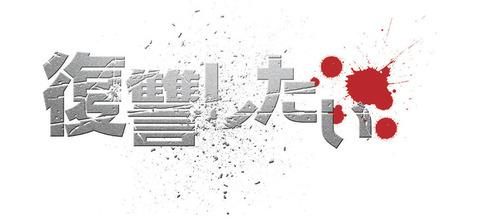 news_header_fukusyushitai_logo