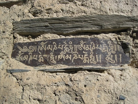 古代文字の石版