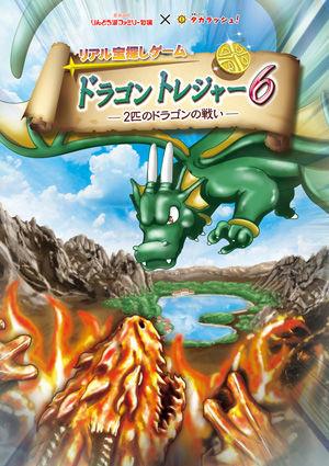【ドラゴントレジャー】メインビジュアル_0403 ブログ