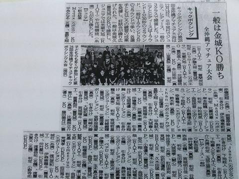 第28回アマ大会新聞記事