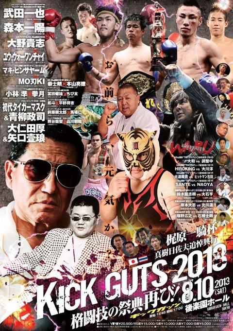 130810ma-kick-poster