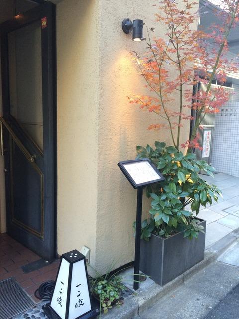 GinzaIbuki_entrance