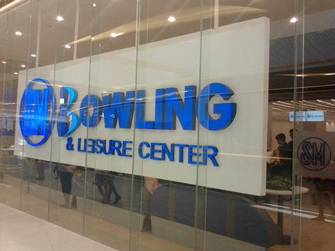 SM_bowling