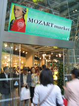 モーツァルト市場