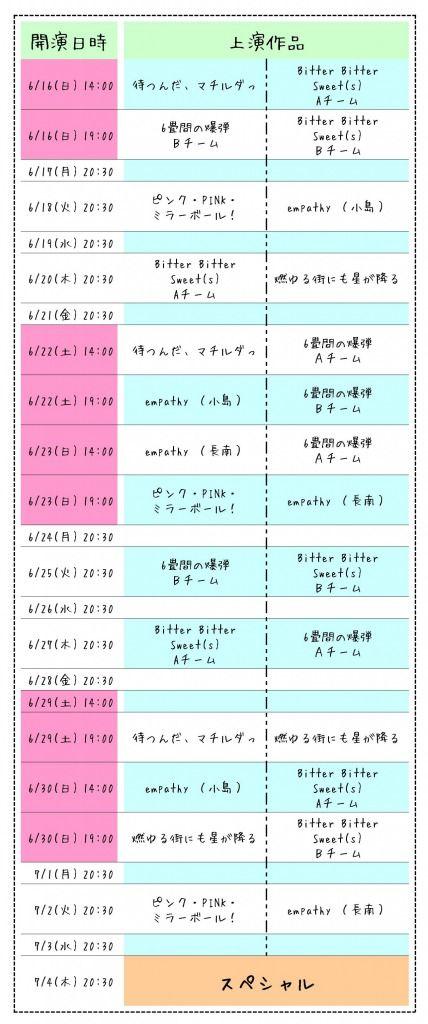 s_公演スケジュール画像 (2)