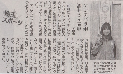 酒井園実さん新聞記事