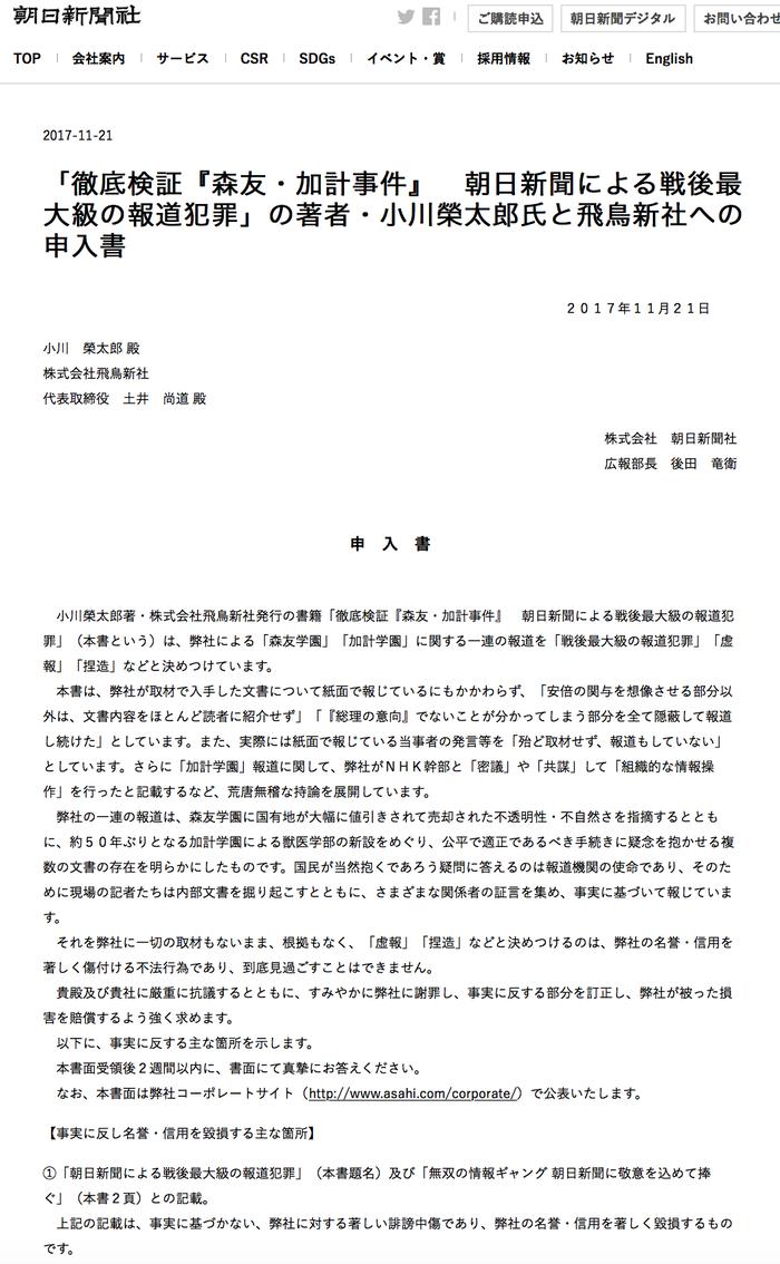 朝日新聞 小川榮太郎申し入れ書
