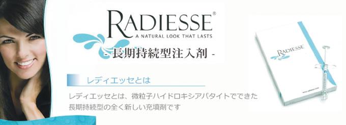 h2_radiesse
