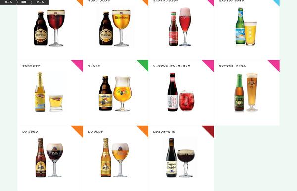 ベルギービールウィークエンド005