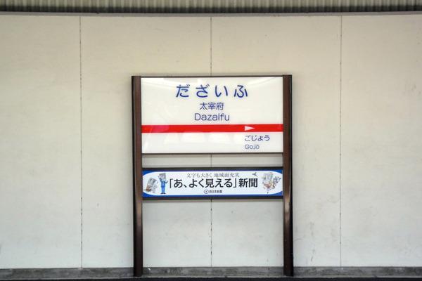 太宰府01