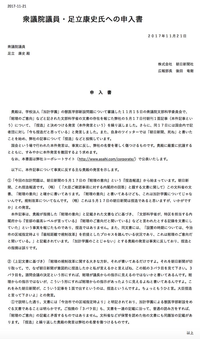 朝日新聞 足立議員申し入れ書