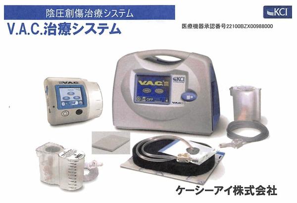 VAC療法001