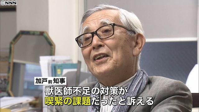 加戸 愛媛県知事