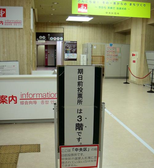 福岡市長選01