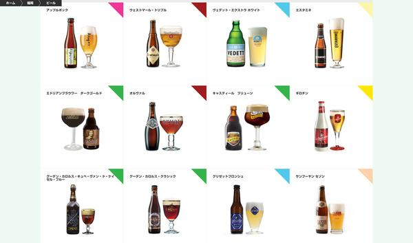 ベルギービールウィークエンド003
