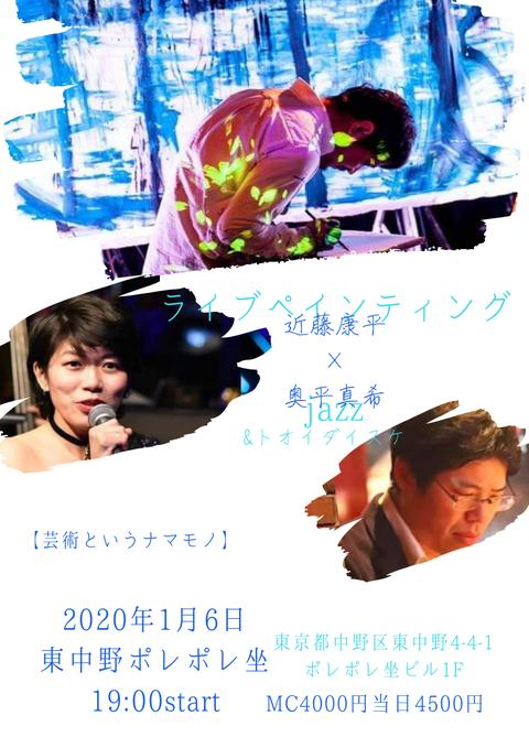 2020年1月6日 東中野ポレポレ坐 MC4000円_ 当日4500円